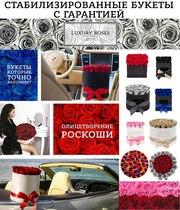 Стабилизированные букеты Luxury Roses с гарантией на год